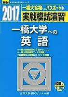 実戦模試演習 一橋大学への英語 2017 (大学入試完全対策シリーズ)
