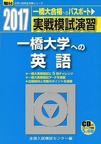 一橋大学への英語 2017―実戦模試演習 (大学入試完全対策シリーズ)