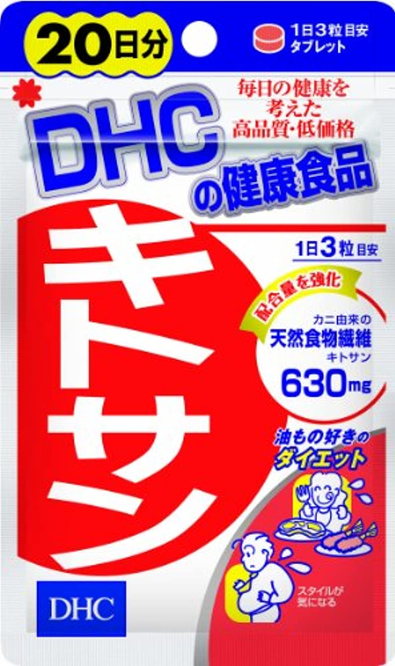 船尾瞑想的原油DHC キトサン 20日分 60粒