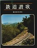 鉄道讃歌 (1971年) 画像