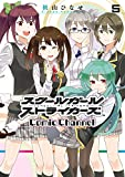スクールガールストライカーズ Comic Channel 5巻 (デジタル版ガンガンコミックスONLINE)