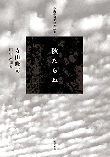 寺山修司未発表詩集 秋たちぬの詳細を見る