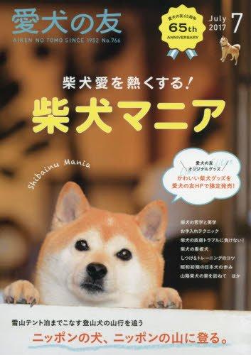 愛犬の友 2017年 07 月号