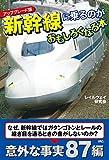 アップグレード版 新幹線に乗るのがおもしろくなる本 (扶桑社BOOKS文庫)