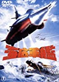海底軍艦〈東宝DVD名作セレクション〉[DVD]