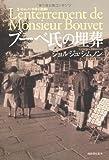 ブーベ氏の埋葬 【シムノン本格小説選】