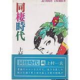 同棲時代 第1巻 (アクションコミックス)