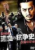 関西極道 流血の抗争史 哀愁の刃編[DVD]
