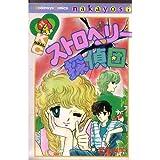 ストロベリー探偵団 / 松本 洋子 のシリーズ情報を見る