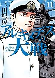 アルキメデスの大戦(11) (ヤングマガジンコミックス)
