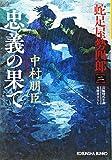 忠義の果て: 蛇足屋勢四郎(二) (光文社時代小説文庫)