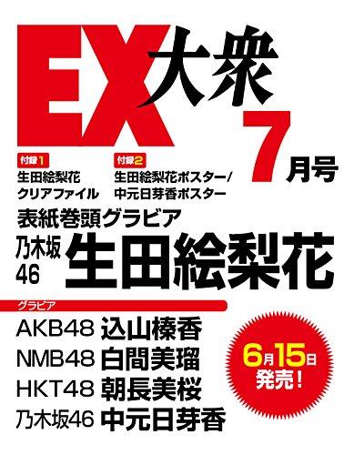 EX (イーエックス) 大衆 2017年7月号 [雑誌]