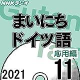 NHK まいにちドイツ語 応用編 2021年11月号