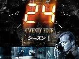 24 -TWENTY FOUR- シーズン1 (字幕版)
