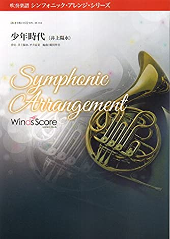 WSL-18-15 吹奏楽シンフォニックアレンジシリーズ 少年時代 (井上陽水) (吹奏楽譜シンフォニック・アレンジ・シリーズ)