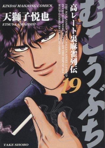 むこうぶち—高レート裏麻雀列伝 (19) (近代麻雀コミックス)