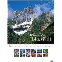 2018年カレンダー 日本の名山