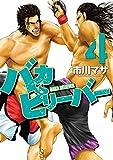 バカビリーバー(4) (ヤングマガジンコミックス)