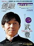 月刊『優駿』 2018年 11月号 [雑誌]