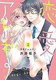 恋愛アレルギー2【限定ペーパー付】 (ラブコフレコミックス)