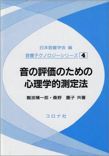 音の評価のための心理学的測定法 (音響テクノロジーシリーズ)