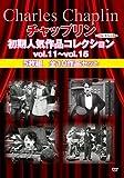 チャップリン初期人気作品コレクションvol.11~vol.15 5枚組 全10作品セット [DVD]