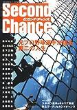 セカンド・チャンス―元プロ野球選手が語る第二の人生 (TOEN MOOK NO. 11)