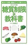 ハンディ版 糖質制限の教科書