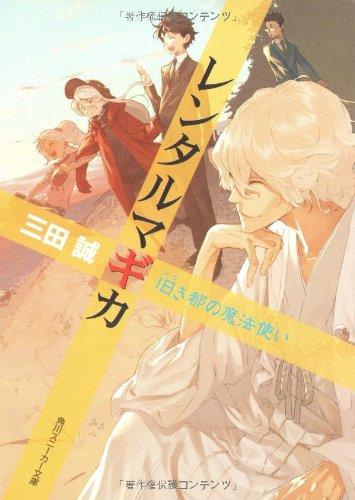 レンタルマギカ  旧き都の魔法使い (角川スニーカー文庫)の詳細を見る