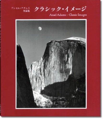 クラシック・イメージ―アンセル・アダムス作品集の詳細を見る