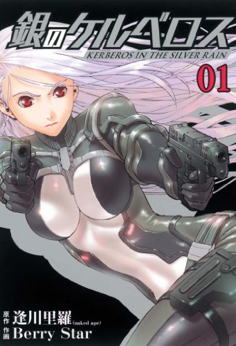 銀のケルベロス1(ヒーローズコミックス)の詳細を見る