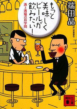 もっと美味しくビールが飲みたい! 酒と酒場の耳学問 (講談社文庫)の詳細を見る