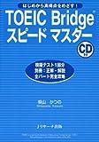 TOEIC Bridgeスピードマスター