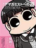 週刊アマガミストへの道 / ノブヨシ侍 のシリーズ情報を見る