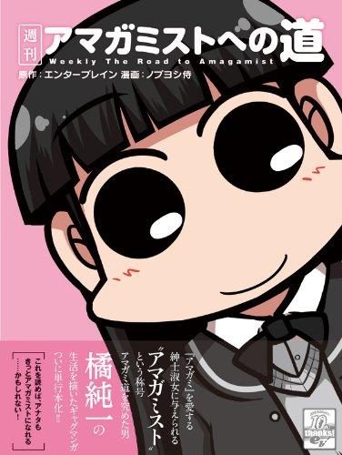 週刊アマガミストへの道 (ファミ通クリアコミックス)の詳細を見る