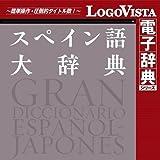 スペイン語大辞典 for Win|ダウンロード版