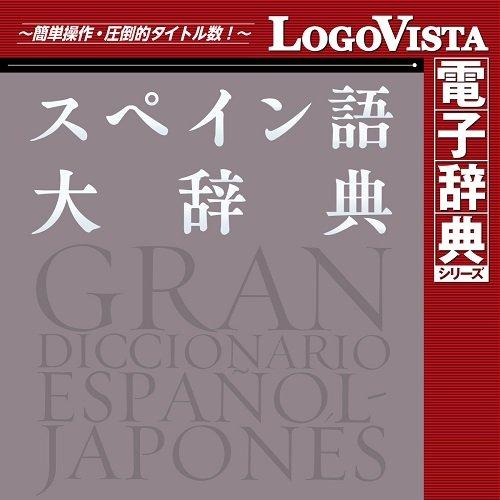 スペイン語大辞典 for Mac|ダウンロード版