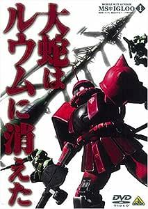 機動戦士ガンダム MSイグルー-1年戦争秘録- 1 大蛇はルウムに消えた [DVD]