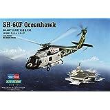 ホビーボス 1/72 エアクラフトシリーズ SH-60F オーシャンホーク プラモデル 87232