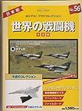 デル・プラドコレクション世界の戦闘機 56 IAI クフィル (週刊デル・プラドコレクション)