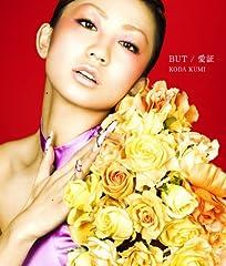 倖田來未「愛証」のCDジャケット