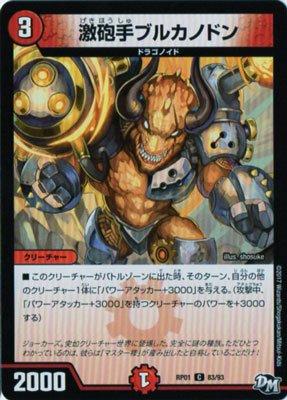 デュエルマスターズ/DMRP01/083/C/激砲手ブルカノドン