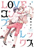 LOVEコンプレックス (バンブーコミックス Qpaコレクション)