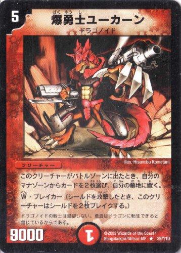 デュエルマスターズ 《爆勇士ユーカーン》 DM01-029-R  【クリーチャー】