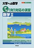 Amazon.co.jpプレ1対1対応の演習/数学2 (大学への数学 プレ1対1シリーズ)