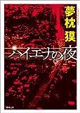 ハイエナの夜: 〈新装版〉 (徳間文庫)