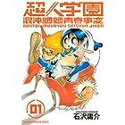 超人学園(1) (週刊少年マガジンコミックス)