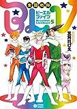 楽園戦隊BL V (シトロンコミックス)