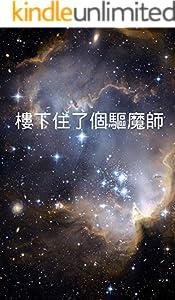 樓下住了個驅魔師 (Traditional Chinese Edition)