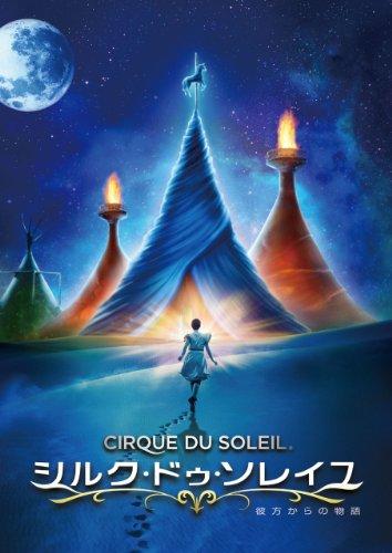 シルク・ドゥ・ソレイユ 彼方からの物語 [DVD]の詳細を見る